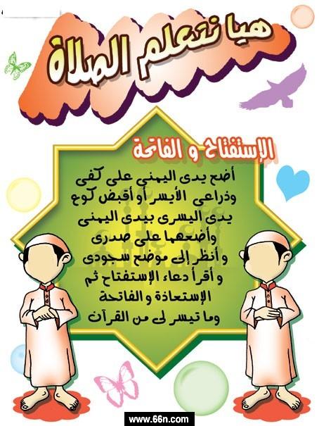 تعليم الصلاه ،،، ابائنا امهاتنا هل قمتم بهذا Hvoxotkr0oip3hc1u8zjqv1perls0dhg