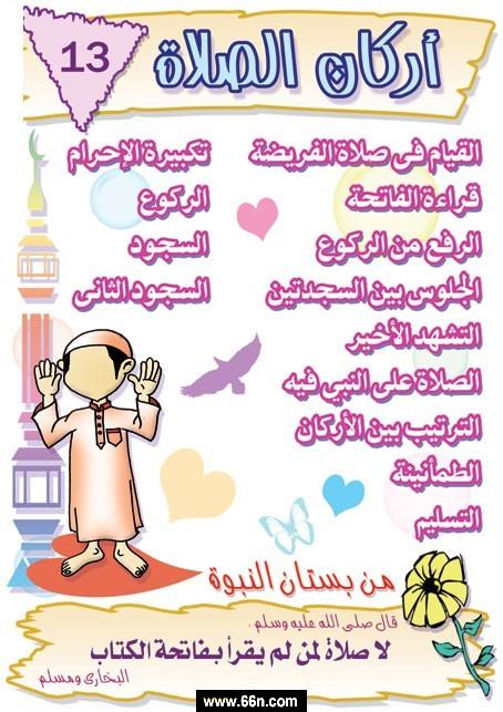 تعليم الصلاه ،،، ابائنا امهاتنا هل قمتم بهذا Mkzhg2bafmzm70qbeql3801szsnaazb3