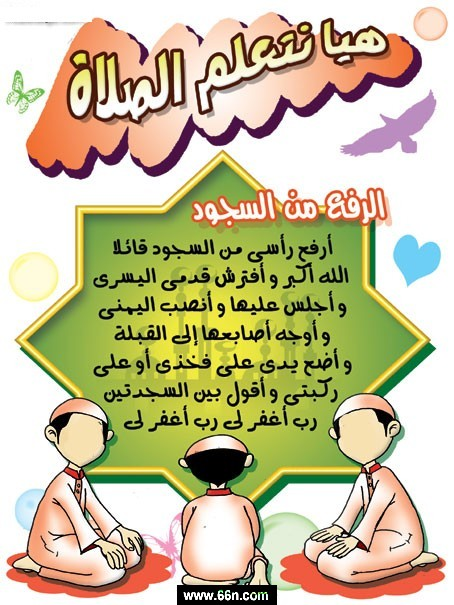 تعليم الصلاه ،،، ابائنا امهاتنا هل قمتم بهذا N34bzjaw2ffsb7k4s1kt5k5g4rl0p1e3