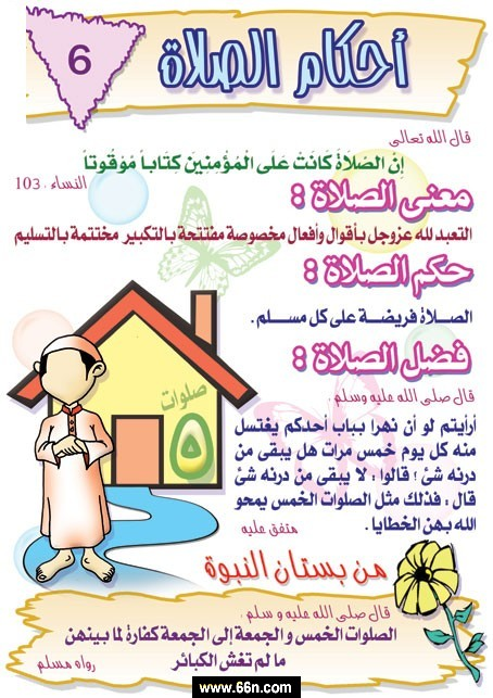 تعليم الصلاه ،،، ابائنا امهاتنا هل قمتم بهذا Sgdbc3z5tumh14n1ci5k0qrp4ap1fhne