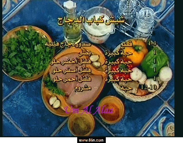 اكلات رئيسيه من مطبخ منال العالم mbc Sjp8645dsrp8uk7sh1zd3a6k72dbuwwd