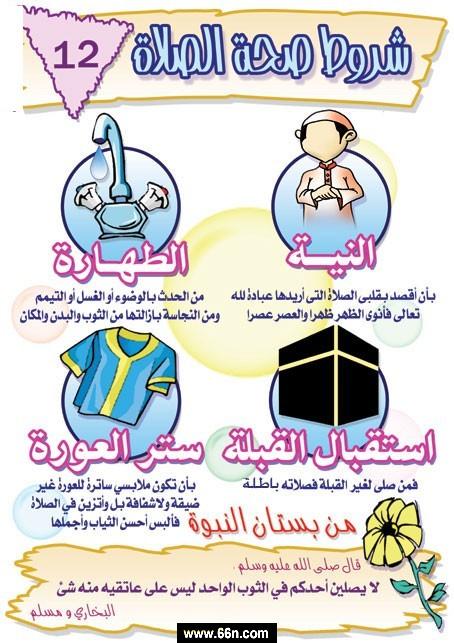 تعليم الصلاه ،،، ابائنا امهاتنا هل قمتم بهذا Xa4baak65wnea2o3nycf098we3n0f1ji