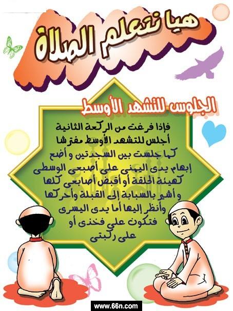 تعليم الصلاه ،،، ابائنا امهاتنا هل قمتم بهذا Xpeboj1sppjhxqo3qzjme62qgdy3shqf