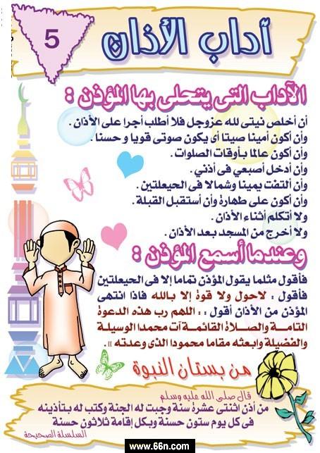 تعليم الصلاه ،،، ابائنا امهاتنا هل قمتم بهذا Yvl4kfyixt3gv285jmn744fy20yp4nnr