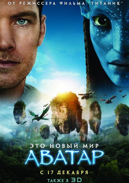 "Фильм ""Аватар"" / Avatar (2009) 1261165886_avatar"