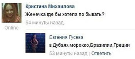 Гусевы Антон и Евгения. - Страница 21 Vk-324
