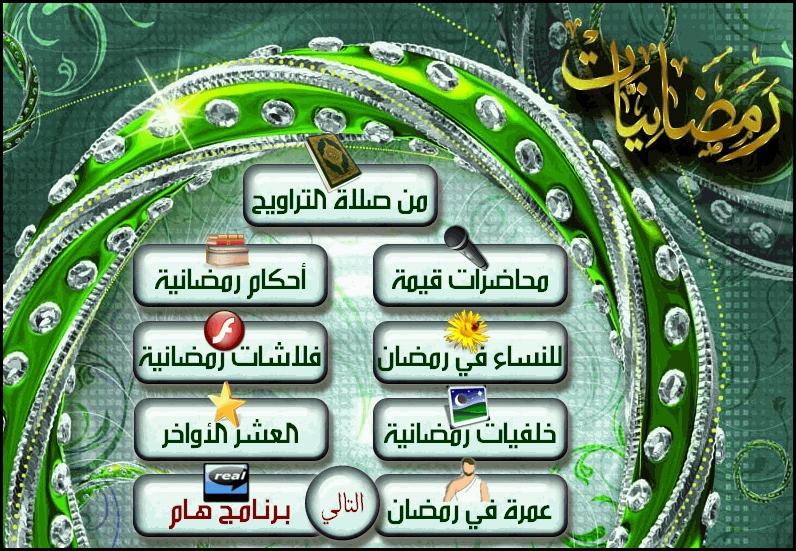 موسوعة رمضانية في أسطوانة إيمانية 5178.abc4web