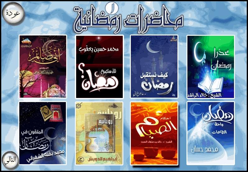 موسوعة رمضانية في أسطوانة إيمانية 5179.abc4web