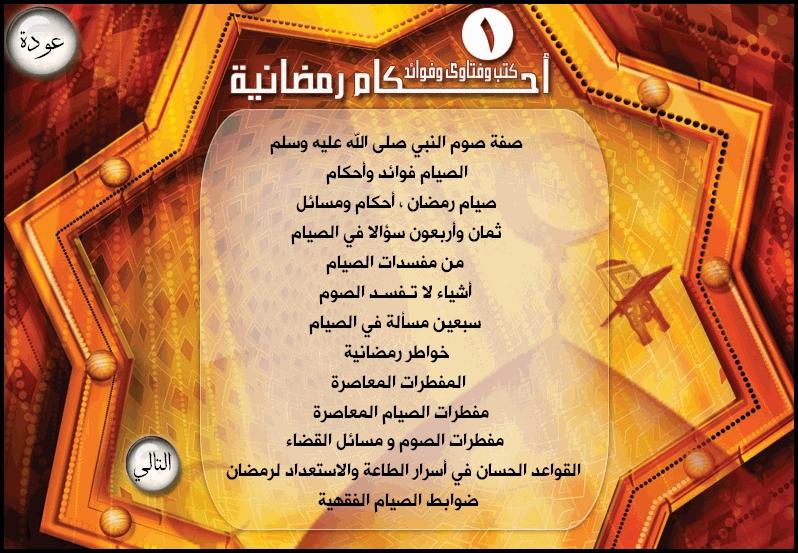 موسوعة رمضانية في أسطوانة إيمانية 5180.abc4web