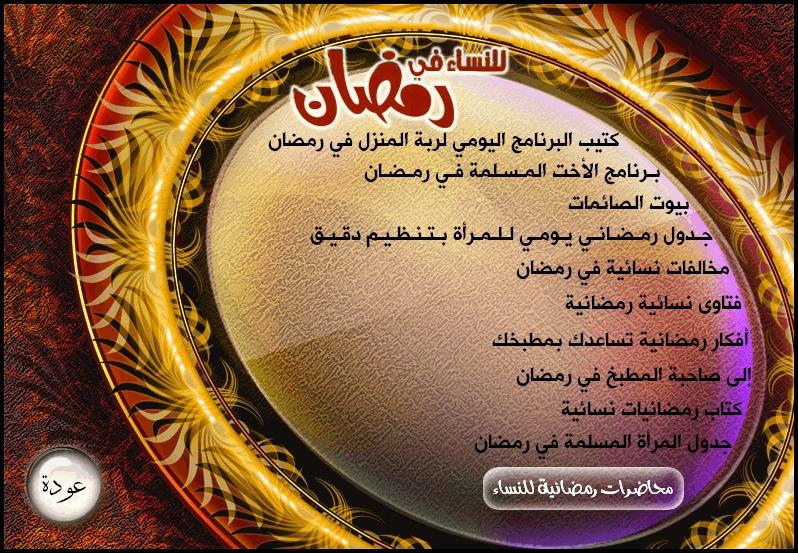موسوعة رمضانية في أسطوانة إيمانية 5181.abc4web