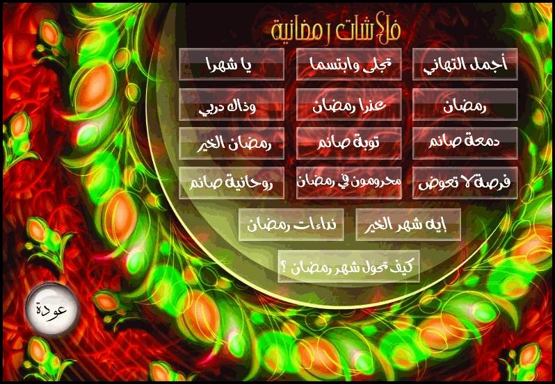 موسوعة رمضانية في أسطوانة إيمانية 5182.abc4web