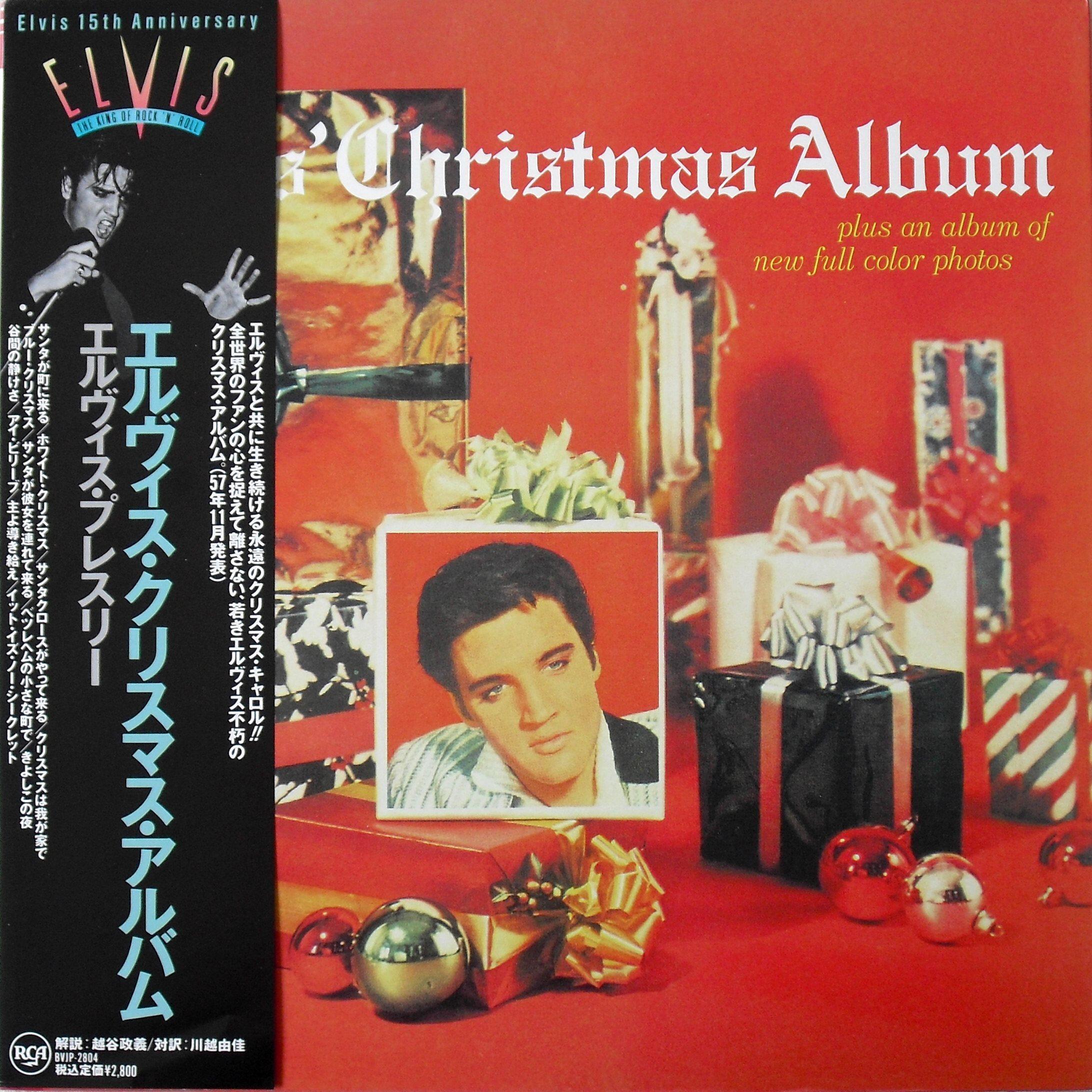 ELVIS' CHRISTMAS ALBUM 0117ujk