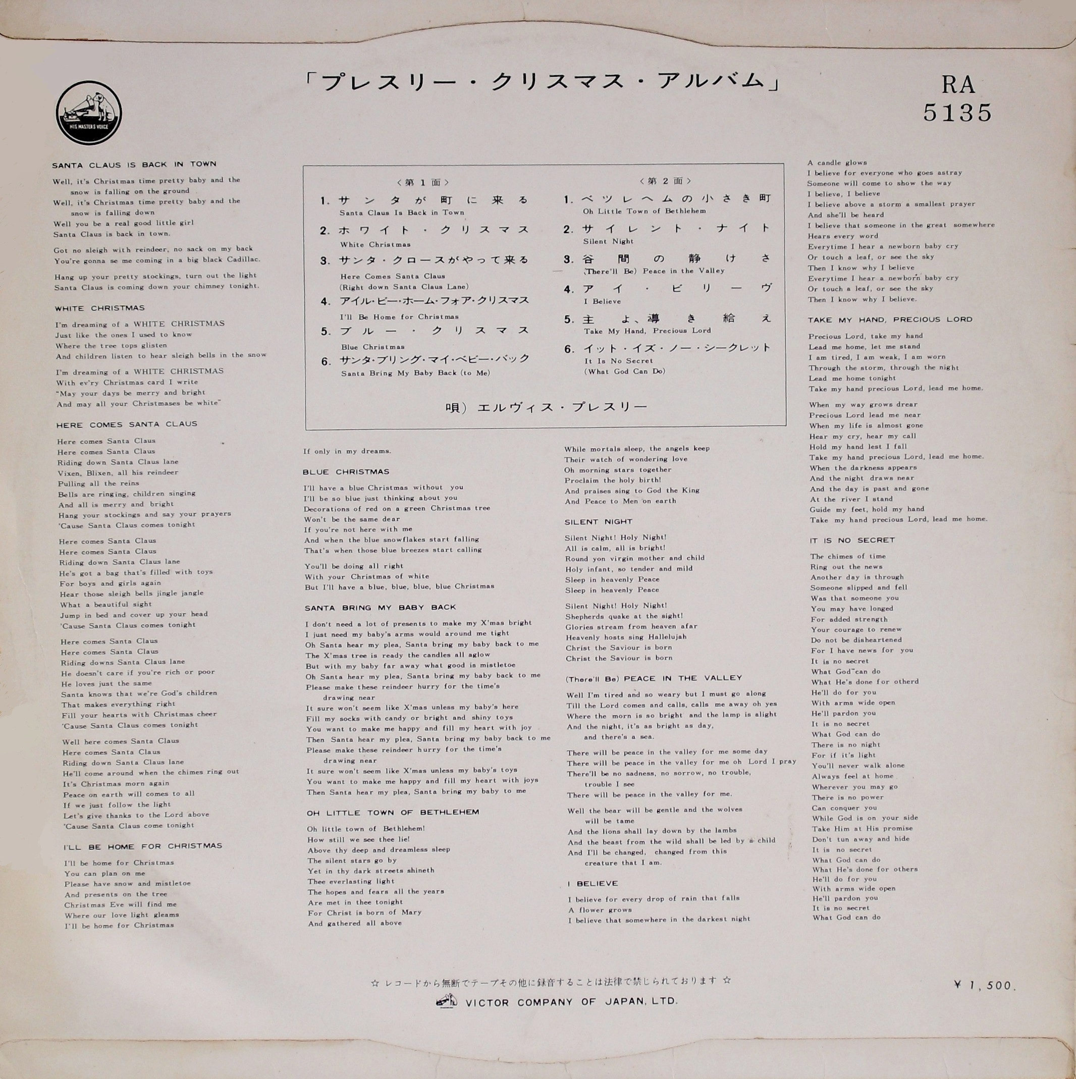ELVIS' CHRISTMAS ALBUM 02urj67