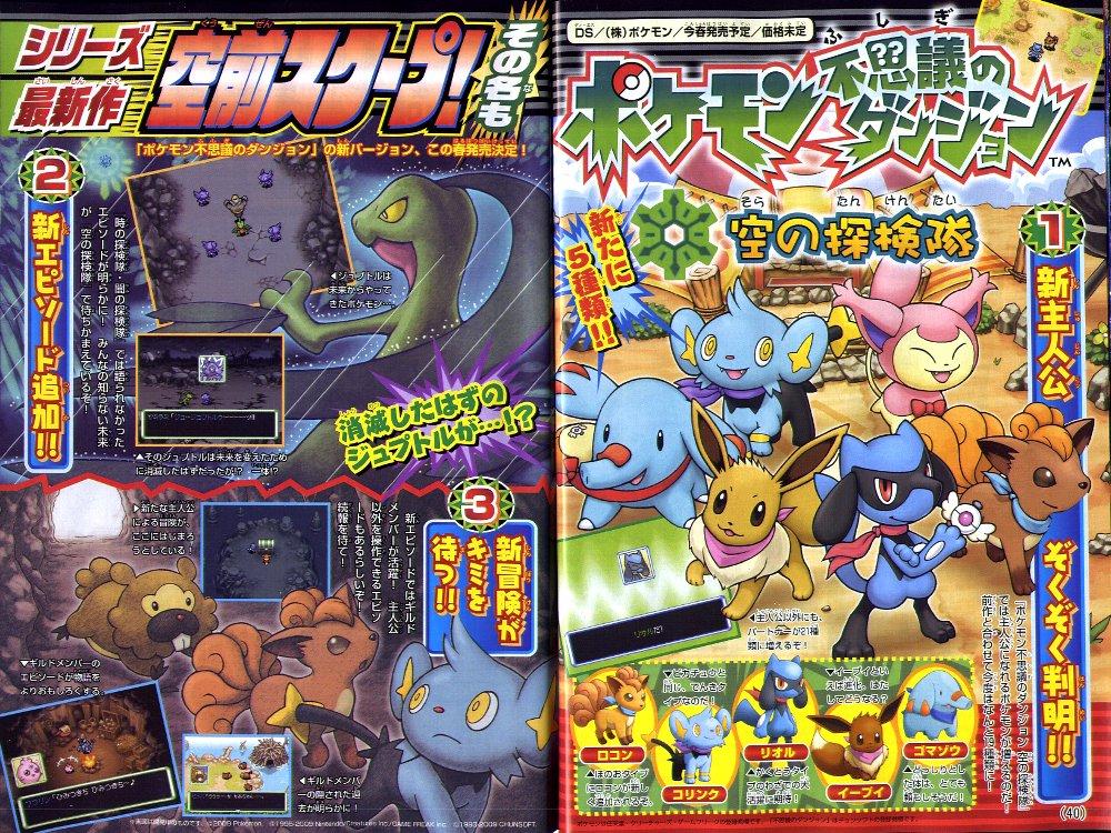 Mytery Dungeon 3 - Japan 20090113_corocoro_scan314w