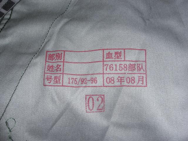 Chinese Digital Uniform Forum14012cfut