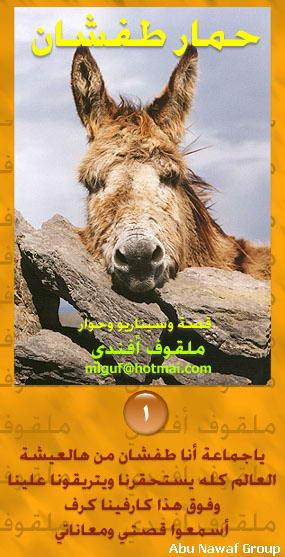 نواد وطرائف » الحمار-الذي-اراد-تغيير-اسمه Donkey_001