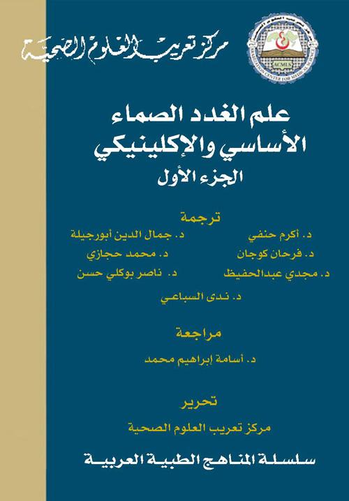 طلب كتابين باللغة العربية في الغدد الصماء و المناعة pdf 18520151048476