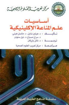 طلب كتابين باللغة العربية في الغدد الصماء و المناعة pdf 20420151214206