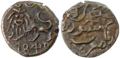 2½ Cash - Krishna Raja Wodeyar. India (Mysore), 1841 1833817.m