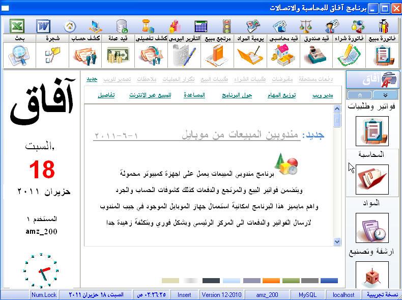 برنامج افاق المحاسبي السوري من البرامج المحاسبية السورية الهامة Afak1