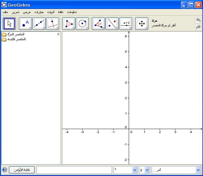 برنامج جيو جبرا للرياضيات مع الشرح 1.htm19