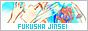 Fukusha Jinsei