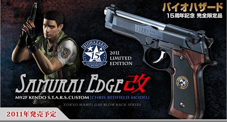 "Nuevo Lanzamiento Marui P226 ""Biohazard"" Tokyo-Marui-Samurai-Edge-M92F-Kendo-S.T.A.R.S."