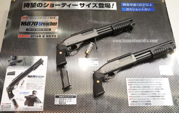 Nuevos lanzamientos de Tokyo Marui - Página 4 M870-Breacher-A-620x393
