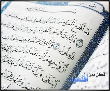 فضائل سور القرآن الكريم 10541