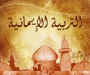 الإسلام.. وتعظيم الاستفادة بالوقت 14763