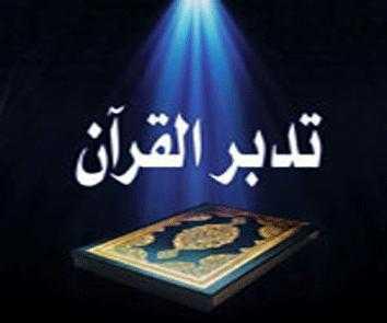 الدين النصيحه - شاركونا - صفحة 2 755