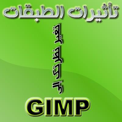 إضافة تأثيرات الطبقات لبرنامج جيمب Gimp Layer-effects-splash