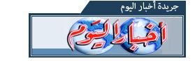 جريدة أخبار اليوم  alakhbar newspaper
