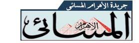 جريدة الأهرام المسائي ahram news paper