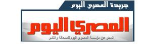 جريدة المصري اليوم   اخبار مصر
