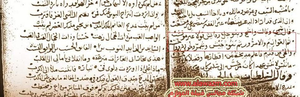 كتاب ألف سنة غامضة من تاريخ نجد