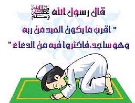 أحـــــــــــــــاديث نبوية عن الصلاة Salah-e1326659611613