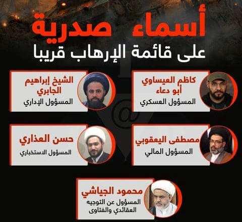 أهم وأبرز تطورات ثورة الكرامة والغضب العراقي التي جرت يوم 21/07/2021  التحريض سلاح الطرف الثالث: تصريح هؤلاء السبب الرئيسي في مقتل الناشطين والمتظاهرين من خلال التحريض العلني للقتل، واته Asma_sadrya