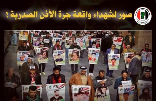 أهم وأبرز تطورات ثورة الكرامة والغضب العراقي التي جرت يوم 21/07/2021  التحريض سلاح الطرف الثالث: تصريح هؤلاء السبب الرئيسي في مقتل الناشطين والمتظاهرين من خلال التحريض العلني للقتل، واته Jart_ithn01