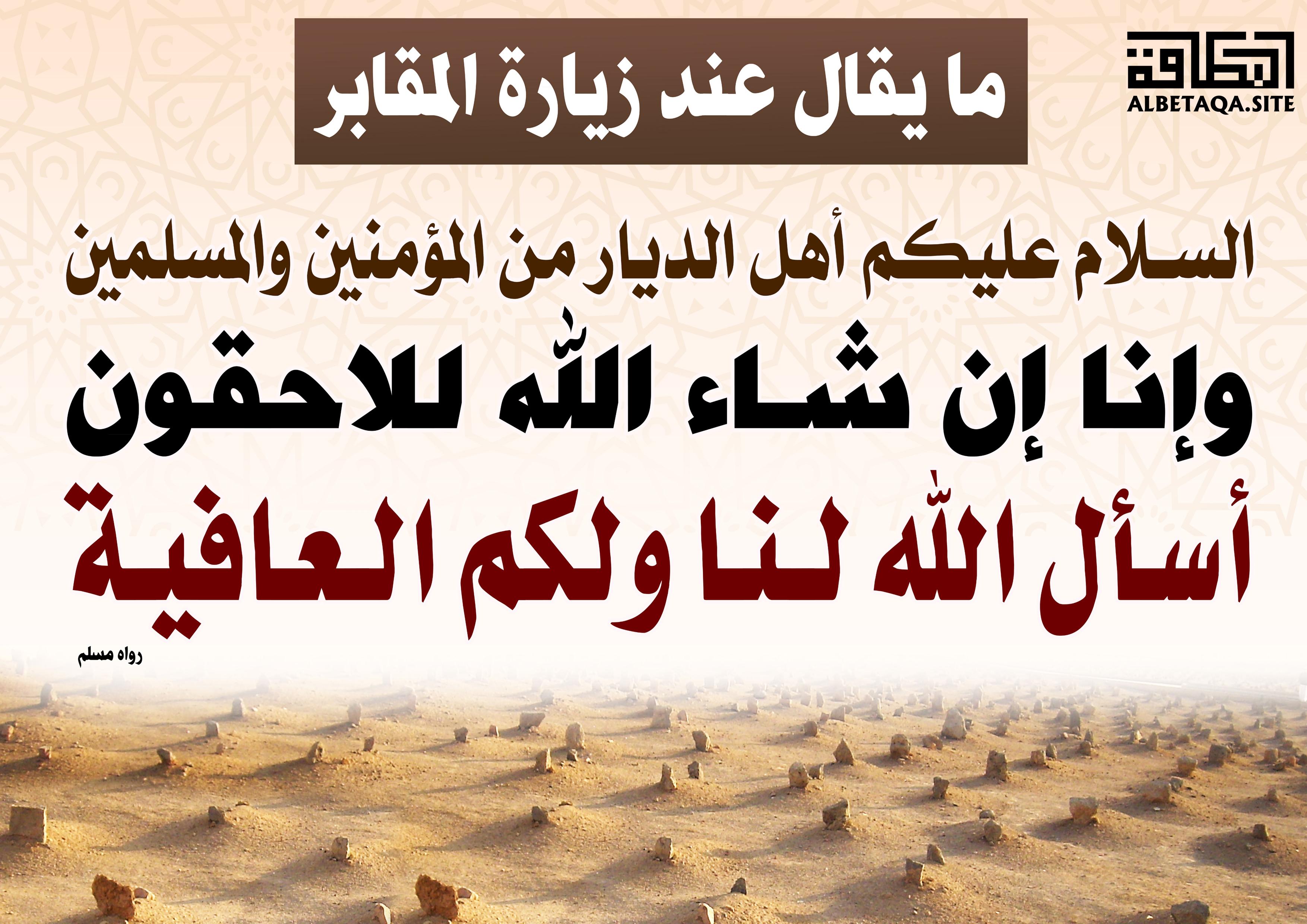 3 ـ ما يجوز فعله عند القبر P-mqyydh084c