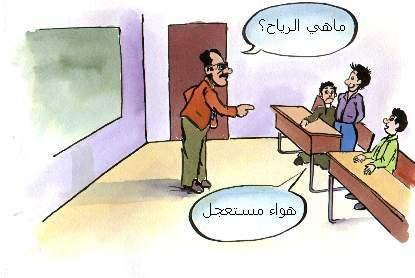 الكاركتير  مضحك Educark13