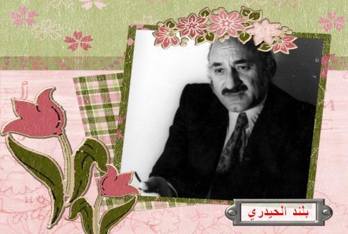 بلند الحيدري .... الشاعر العراقي الشامخ Bland.HD.5