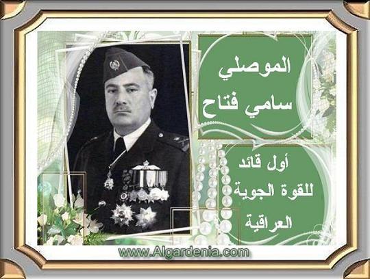 الموصلي سامي فتّاح .... أول قائد للقوّة الجوية العراقية       Sami.Fatah.1