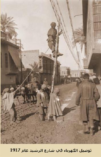 تاريخ الكهرباء في بغداد Kahraba.1917