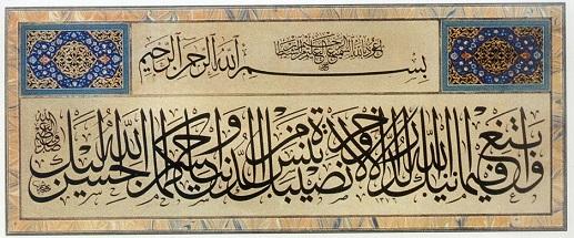هاشم محمد الخطاط الاسطورة Hashim.Kt.4