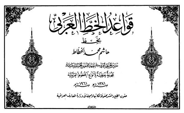 هاشم محمد الخطاط الاسطورة Hashim.Kt.5