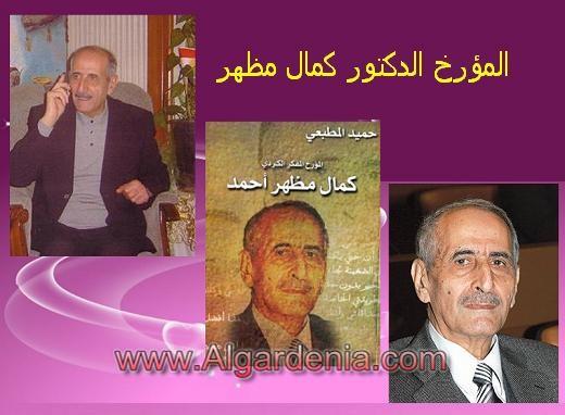 المؤرخ الدكتور / كمال مظهر أحمد       Kamal.M.Ah.1