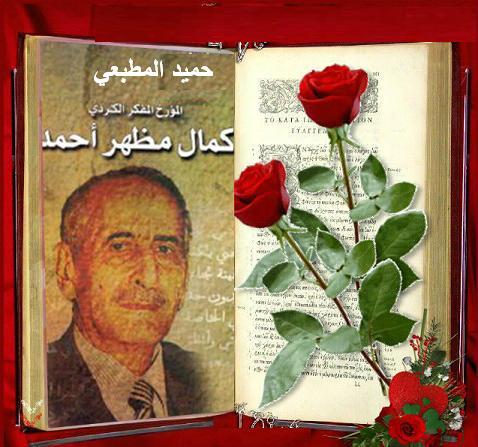 المؤرخ الدكتور / كمال مظهر أحمد       Kamal.M.Ah.4