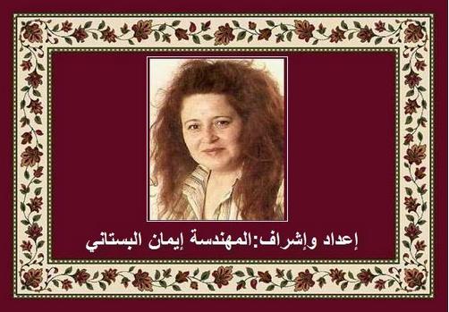 الرائدة التشكيلية العراقية نزيهة سليم Eman.ED.1