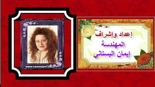 الباحث الموسوعي عبد الحميد العلوجي  Eman.ED.esh.1